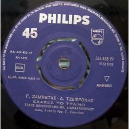 Γ. Ζαμπέτας - Δ. Τζεφρόνης - Χ. Βασιλειάδης – Έχασες Το Τραίνο / Αγωνία (EP)