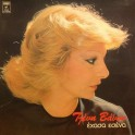 Τζένη Βάνου – Έχασα Εσένα (LP)