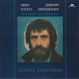 Αντώνης Καλογιάννης, Μίμης Πλέσσας, Δημήτρης Χριστοδούλου - Τραγούδια Της Γειτονιάς (LP)