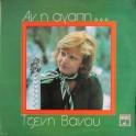 Τζένη Βάνου – Αν Η Αγάπη... (LP)