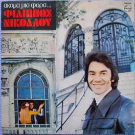 Φίλιππος Νικολάου – Ακόμα Μια Φορά...(LP)