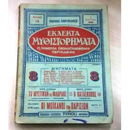 Εκλεκτά Μυθιστορήματα Τεύχος 14, 1 Μαρτίου 1935