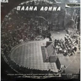 Χορωδία Και Μαντολινάτα Διονύσιου Αποστολάτου – Παληά Αθήνα (LP)