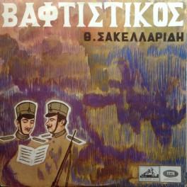 Θ. Σακελλαρίδης– Βαφτιστικός (LP)