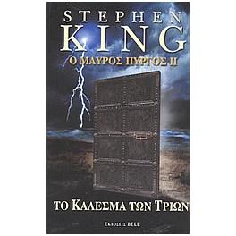 Stephen King - O Μαύρος Πύργος ΙΙ:Το Kάλεσμα Tων Tριών (Paperback)