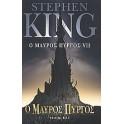 Stephen King - Ο Μαύρος Πύργος VII: O Μαύρος Πύργος (Μαλακό Εξώφυλλο)
