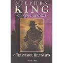 Stephen King - Ο Mαύρος Πύργος I: Ο Τελευταίος Πιστολέρο (Μαλακό Εξώφυλλο)
