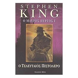 Stephen King - Ο Mαύρος Πύργος I: Ο Τελευταίος Πιστολέρο (Paperback)