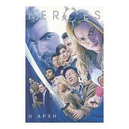 Heroes: H Αρχή (Paperback)
