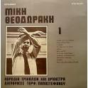 Μίκης Θεοδωράκης, Χορωδία Τρικάλων Και Ορχήστρα Διεύθυνση Τερψ. Παπαστεφάνου (LP)
