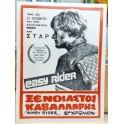 Easy Rider Mini Poster 1