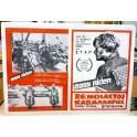 Easy Rider Mini Poster 2