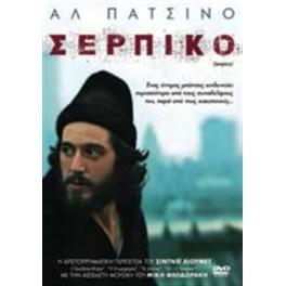Σέρπικο (1973)