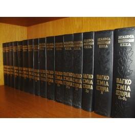Παγκόσμια Ιστορία - Ακαδημία Επιστημών ΕΣΣΔ