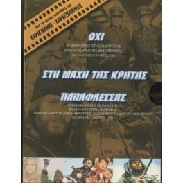 Box Set - Παπαφλέσσας / Όχι / Στη Μάχη της Κρήτης (3DVD)