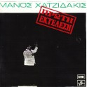 Manos Hadjidakis - First Performance (LP)