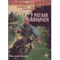 The Great Escape Special Edition 2 DVD (1963)