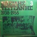 Βασίλης Τσιτσάνης – Βασίλης Τσιτσάνης 3 1938-1955 (LP)
