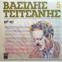 Vasilis Tsitsanis – Βασίλης Τσιτσάνης 5 1938-1955 (LP)