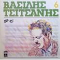 Vasilis Tsitsanis – Βασίλης Τσιτσάνης 6 1938-1955 (LP)