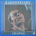 Καζαντζίδης - Υπάρχω (LP)