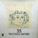 Μάνος Χατζιδάκις – Ο Μάνος Χατζιδάκις Στη Ρωμαϊκή Αγορά (35 Τραγούδια 1947-1985) (Box Set 3 LP)