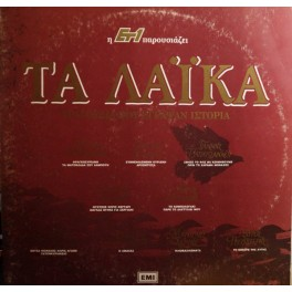 Various – Τα Λαϊκά Τραγούδια Που Έγραψαν Ιστορία (2LP)