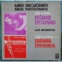 Μίκης Θεοδωράκης – Επιτάφιος - Επιφάνια (LP)