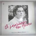 Μάνος Λοΐζος – Οι Μπαλάντες του Μάνου (LP)