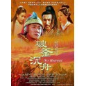 The Story of Han Dynasty: Being Attacked from All Sides ( 2 DVD Box Set) (2005)