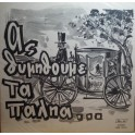 Γεωργία Κορώνη, Σταύρος Παρούσης - Ας Θυμηθούμε Τα Παληά...(LP)