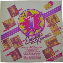 Various – Οι Νο 1 Επιτυχίες Της Χρονιάς (LP)