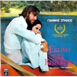 Γιάννης Σπανός – Εκείνο Το Καλοκαίρι (LP)