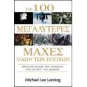 THE 100 BATTLES (PAPERBACK)