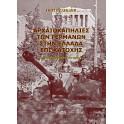 Αρχαιοκαπηλίες των Γερμανών στην Ελλάδα επί κατοχής (PAPERBACK)