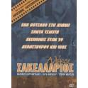 Αλέκος Σακελλάριος Box Set (4 DVD)