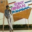 Τόνυ Πινέλλι – Το Καλοκαίρι (LP)