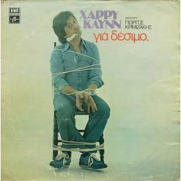 Χάρρυ Κλυνν Μουσική Γιώργος Κριμιζάκης – Για Δέσιμο.. (LP)