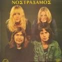 Νοστράδαμος – Νοστράδαμος (LP)