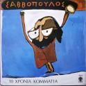 Σαββόπουλος– 10 Χρόνια Κομμάτια (LP)