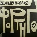 Σαββόπουλος – Φορτηγό (LP)