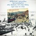Various – Αυθεντικά Τραγούδια Ηχογραφημένα Στη Σμύρνη Και Στην Πόλη Πριν Από Το 1922 (LP)