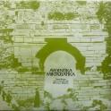 Various – Αυθεντικά Μικρασιάτικα ('Απάνθισμα Από Τη Συλλογή Της Μέλπως Μερλιέ) (LP)