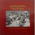 Various – Μικρασιατικά Τραγούδια 1 [Songs Of Asia Minor 1] (LP)
