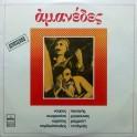 Various – Αμανέδες (LP)