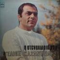 Στέλιος Καζαντζίδης – Η Στεναχώρια Μου (LP)