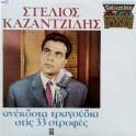 Στέλιος Καζαντζίδης – Ανέκδοτα Τραγούδια Στις 33 Στροφές (2 LP)