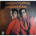 Στέλιος Καζαντζίδης, Μαρινέλλα – Καζαντζίδης-Μαρινέλλα (LP)
