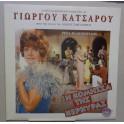 Γιώργος Κατσαρός – Η Κόμησσα Της Κέρκυρας (LP)