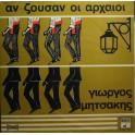 Γιώργος Μητσάκης – Αν Ζούσαν Οι Αρχαίοι (LP)